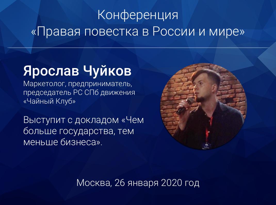 conf-chuikov.png