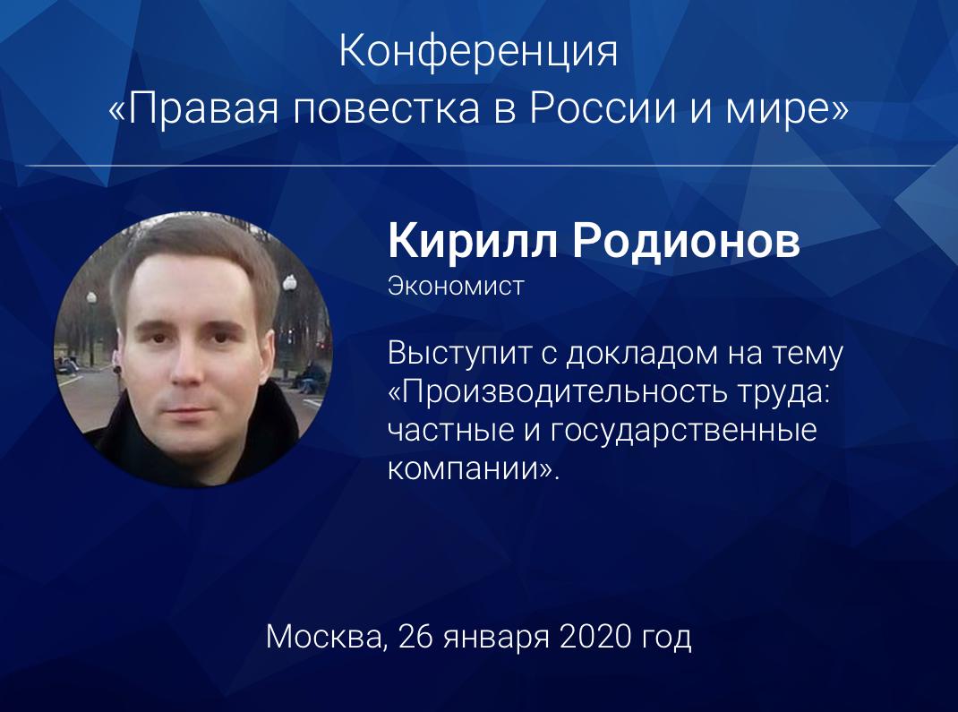 conf-kirill-rodionov.png