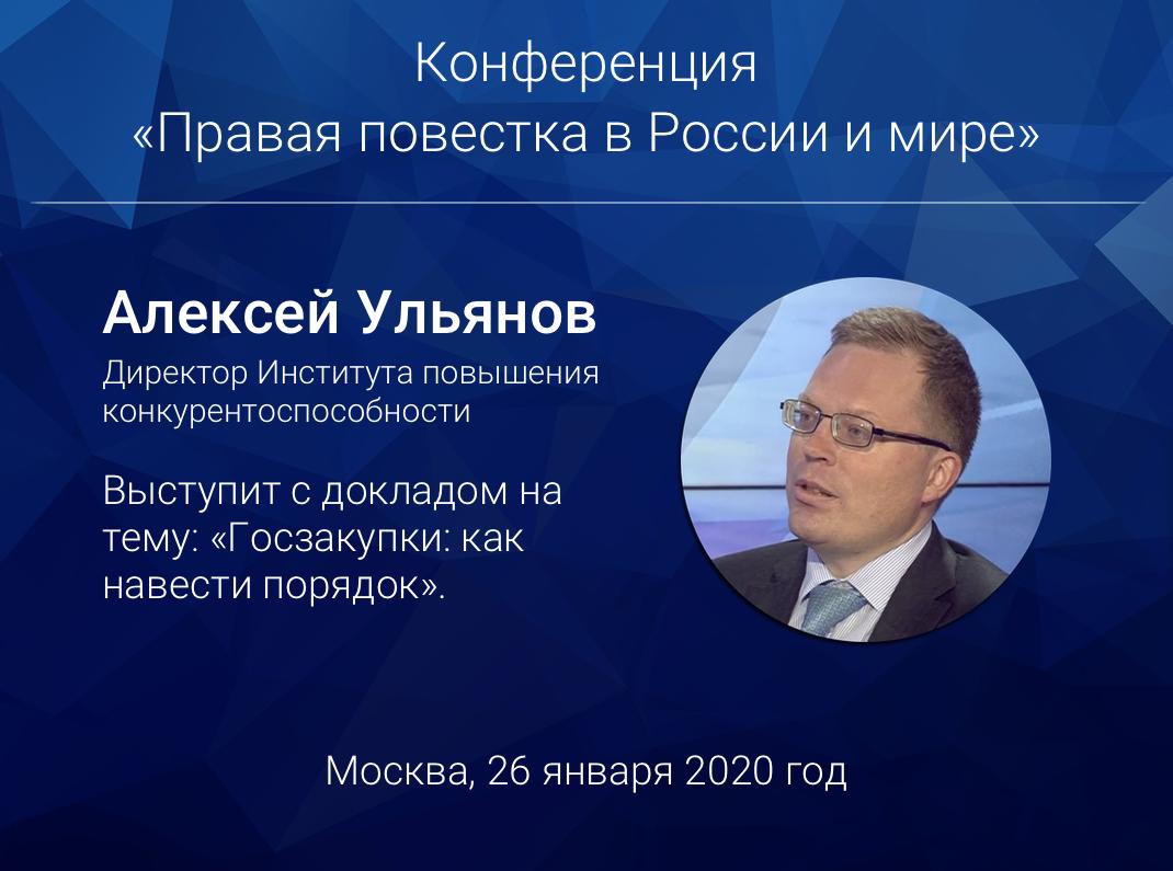 conf-ulanov.png