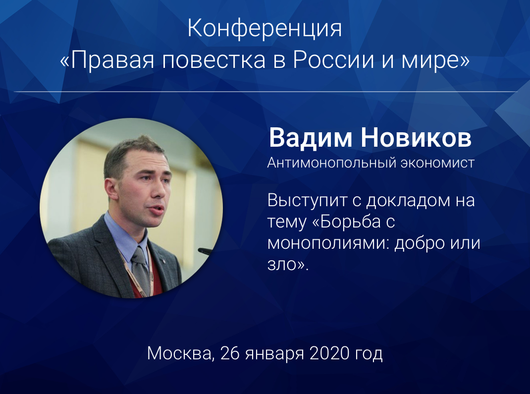 conf-vadim-novikov.png