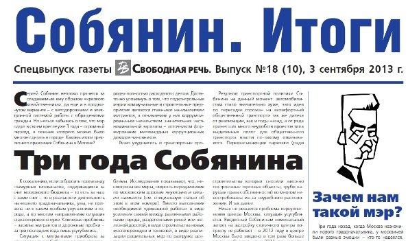 газета свободная речь
