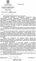 Михаил Песков: Понесут ли лживые чиновники наказание?