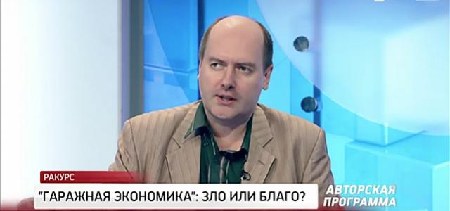 Сергей Жаворонков и Сергей Митрохин в эфире телеканала РБК о теневой экономике