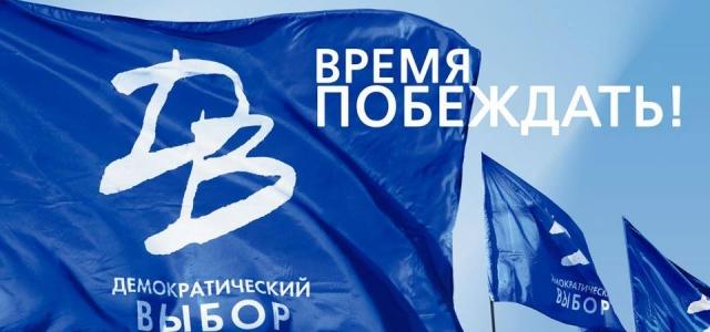 Заявление партии «Демократический выбор» о митинге 26 марта за расследование коррупционных связей Дмитрия Медведева