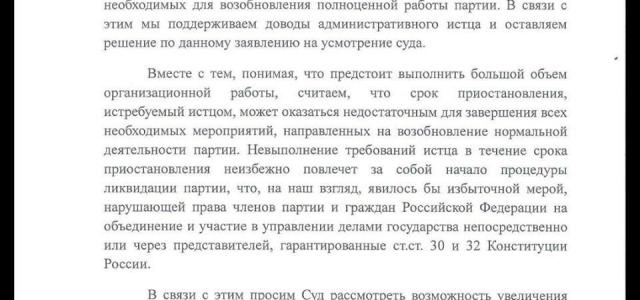 О приостановлении регистрации политической партии «Демократический выбор»